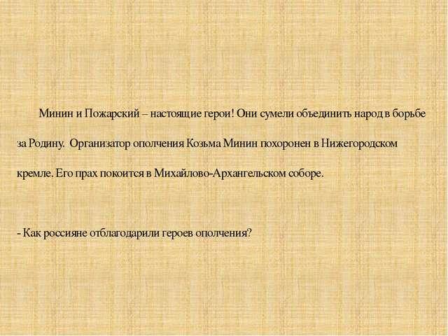 Минин и Пожарский – настоящие герои! Они сумели объединить народ в борьбе за...