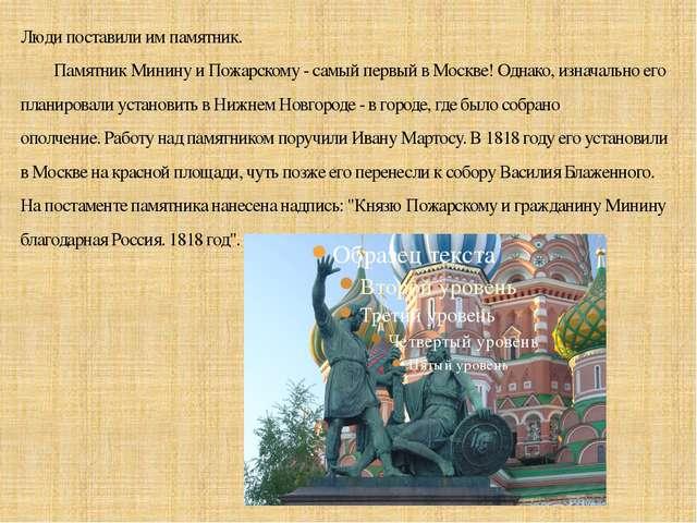 Люди поставили им памятник. Памятник Минину и Пожарскому - самый первый в М...