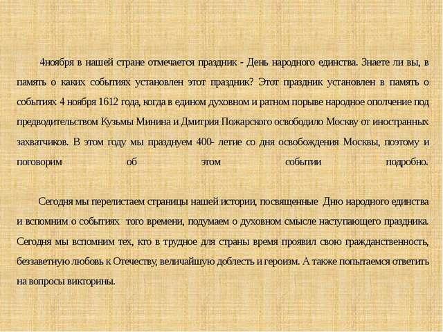 4ноября в нашей стране отмечается праздник - День народного единства. Знает...