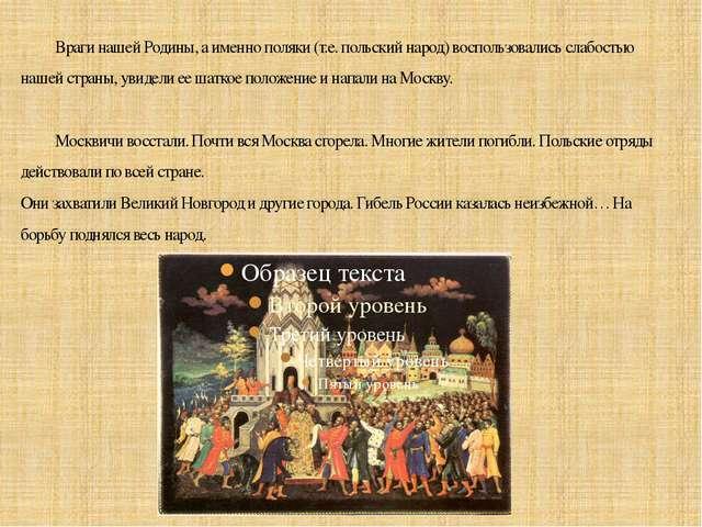 Враги нашей Родины, а именно поляки (т.е. польский народ) воспользовались сл...