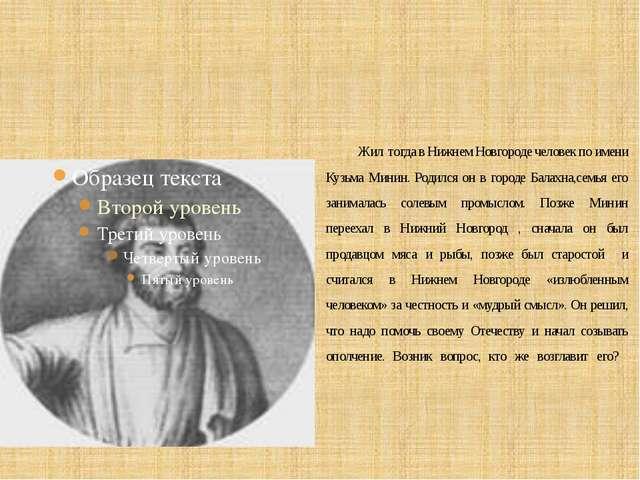 Жил тогда в Нижнем Новгороде человек по имени Кузьма Минин. Родился он в гор...