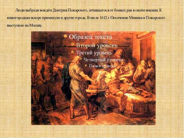 Люди выбрали вождём Дмитрия Пожарского, лечившегося от боевых ран в своём им...