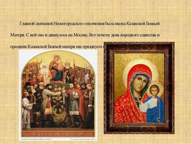 Главной святыней Нижегородского ополчения была икона Казанской Божьей Матери...