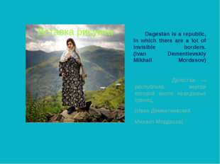 Dagestan is a republic, in which there are a lot of invisible borders. (Ivan
