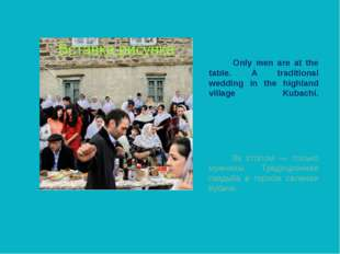 Only men are at the table. A traditional wedding in the highland village Kub
