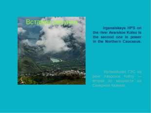 Irganaiskaya HPS on the river Avarskoe Koisu is the second one in power in t