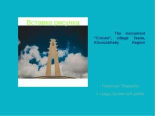 "The monument ""Cranes"", village Tsada, Khunzakhsky Region Памятник ""Журавли"","