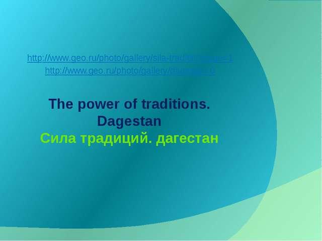 The power of traditions. Dagestan Сила традиций. дагестан http://www.geo.ru/p...