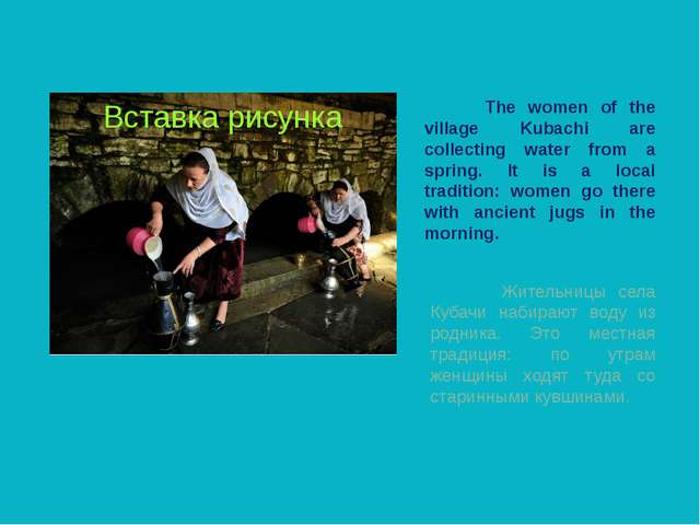 The women of the village Kubachi are collecting water from a spring. It is a...