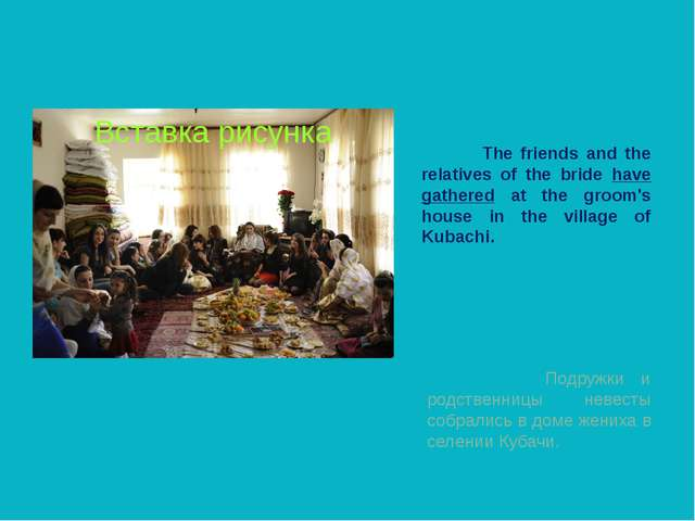 The friends and the relatives of the bride have gathered at the groom's hous...