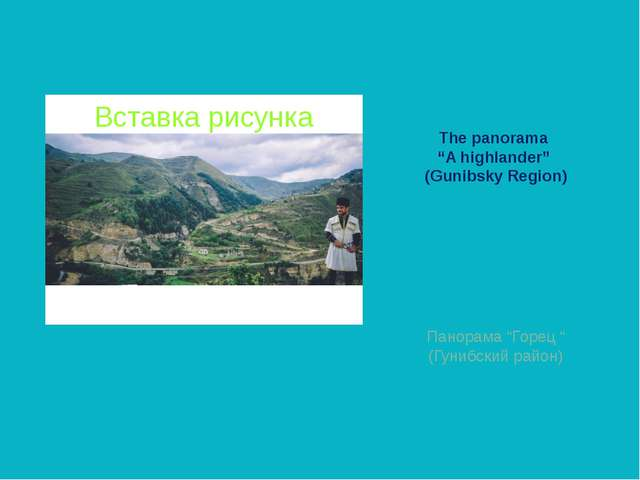 "The panorama ""A highlander"" (Gunibsky Region) Панорама ""Горец "" (Гунибский ра..."