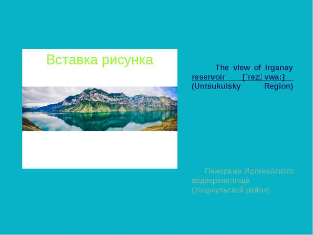 The view of Irganay reservoir [`rezәvwa:] (Untsukulsky Region) Панорама Ирга...