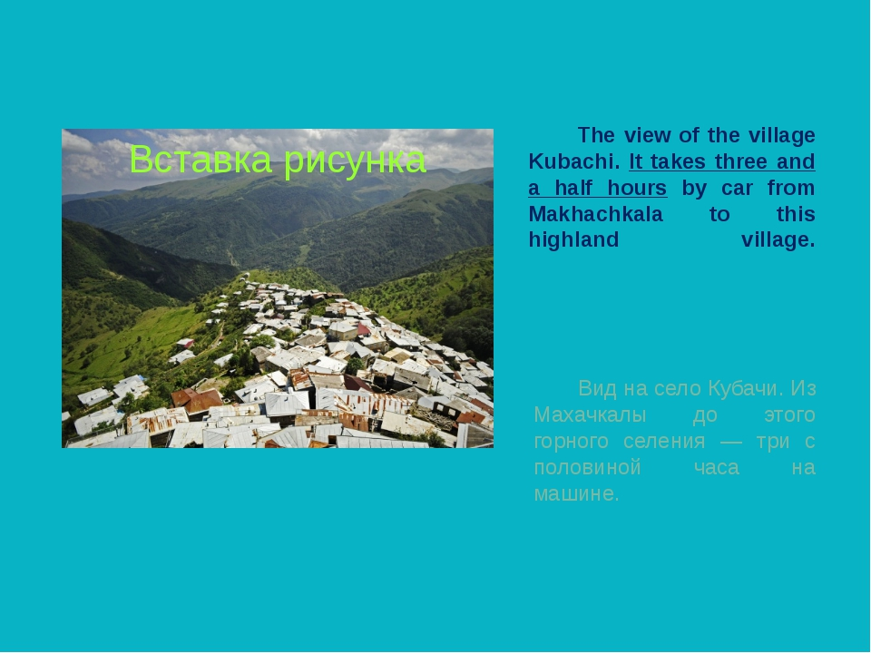 The view of the village Kubachi. It takes three and a half hours by car from...