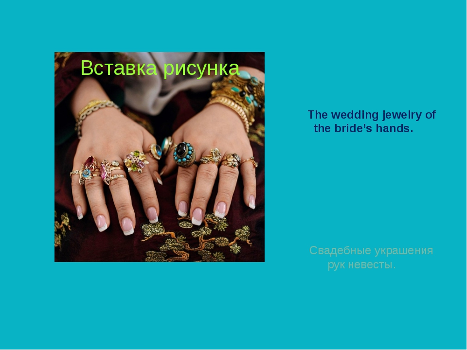 The wedding jewelry of the bride's hands. Свадебные украшения рук невесты.