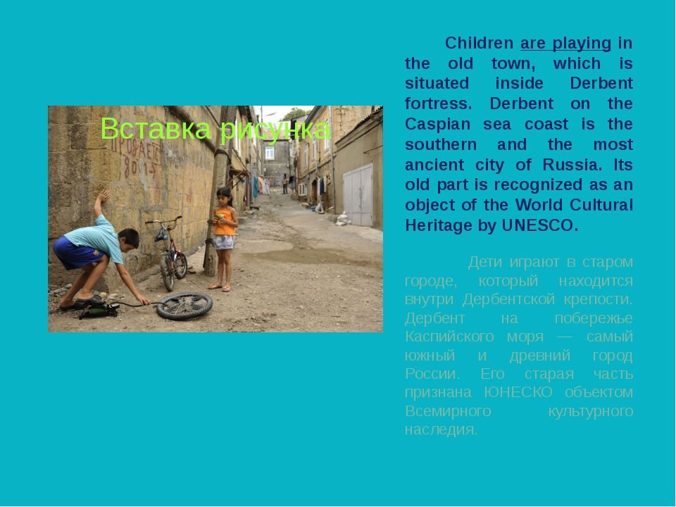 Children are playing in the old town, which is situated inside Derbent fortr...