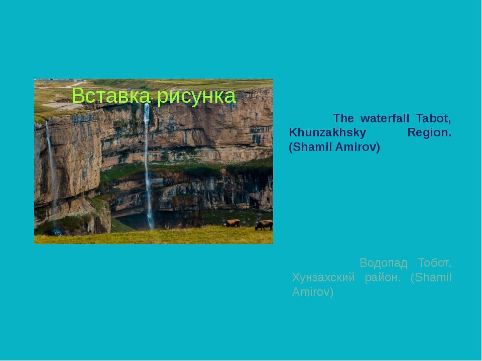 The waterfall Tabot, Khunzakhsky Region. (Shamil Amirov) Водопад Тобот, Хунз...
