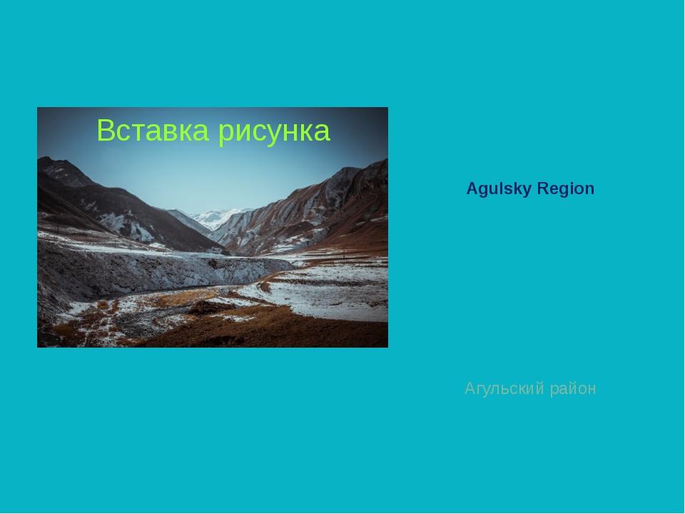 Agulsky Region Агульский район