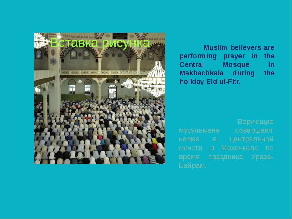Muslim believers are performing prayer in the Central Mosque in Makhachkala...