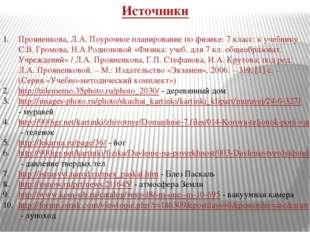 Прояненкова, Л.А. Поурочное планирование по физике: 7 класс: к учебнику С.В.