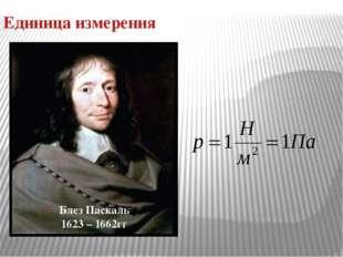 Единица измерения Блез Паскаль 1623 – 1662гг