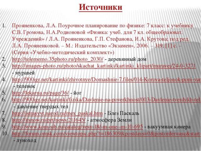 Прояненкова, Л.А. Поурочное планирование по физике: 7 класс: к учебнику С.В....