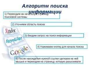 1) Переходим на начальную страницу поисковой системы 2) Уточняем область поис
