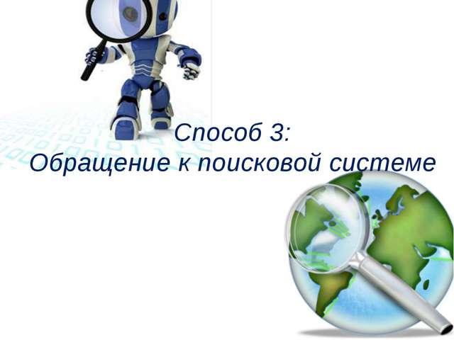 Способ 3: Обращение к поисковой системе