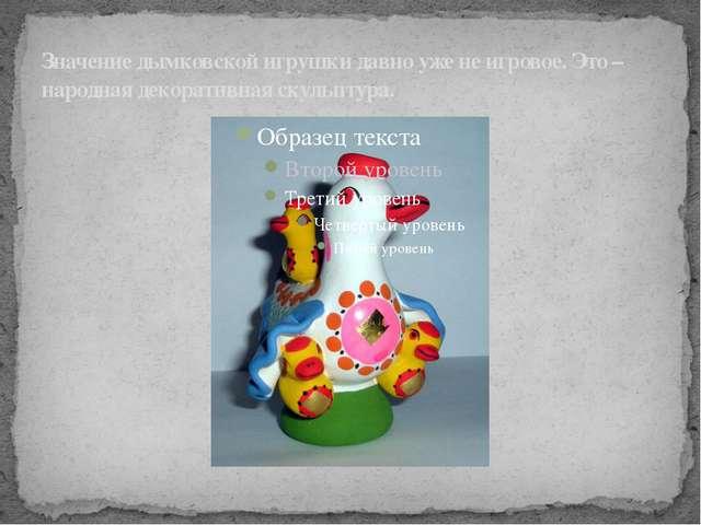Значение дымковской игрушки давно уже не игровое. Это – народная декоративная...