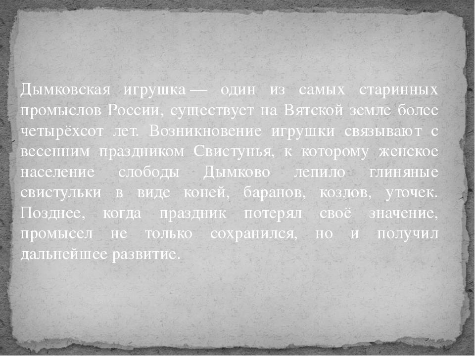 Дымковская игрушка— один из самых старинных промыслов России, существует на...