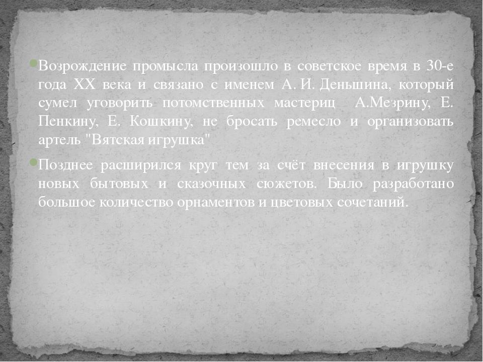 Возрождение промысла произошло в советское время в 30-е года XX века и связан...