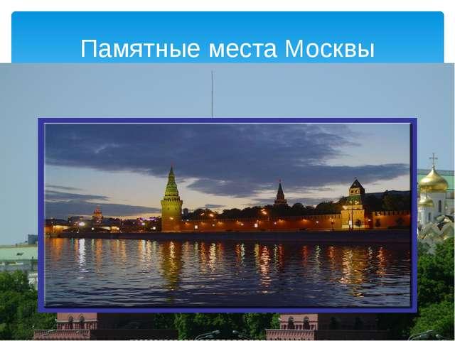 Памятные места Москвы Памятные места Санкт- Петербурга
