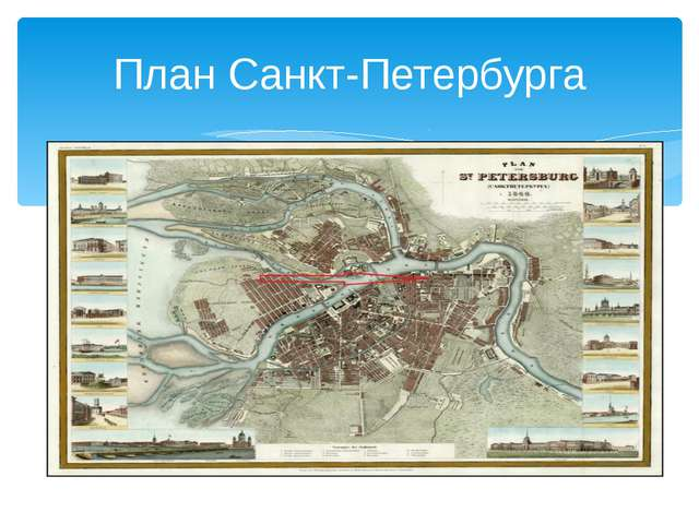 План Санкт-Петербурга