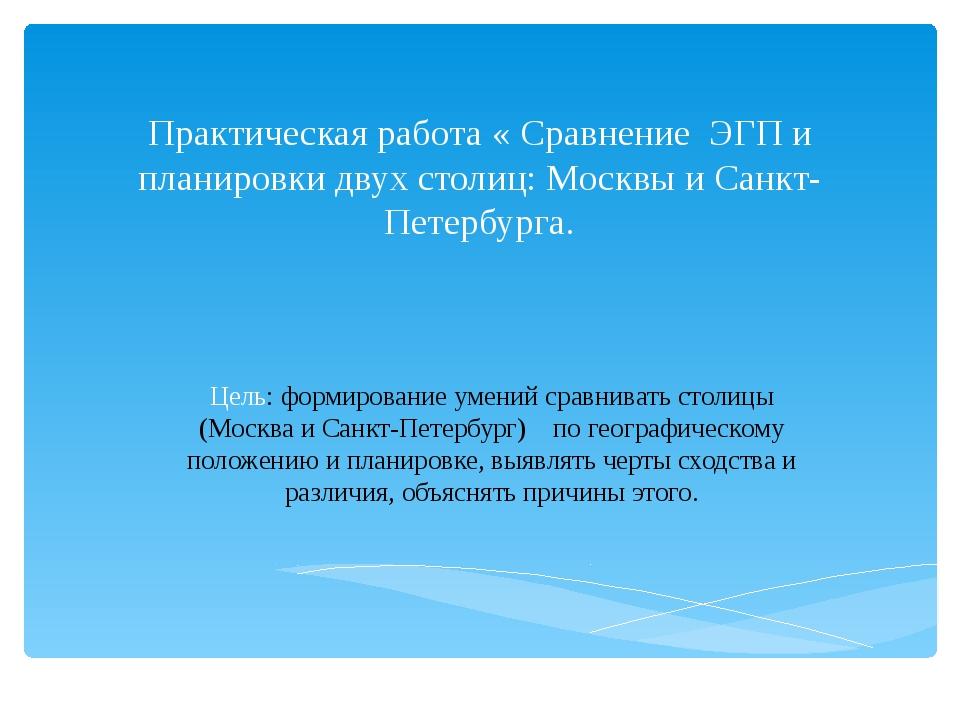 Практическая работа « Сравнение ЭГП и планировки двух столиц: Москвы и Санкт-...