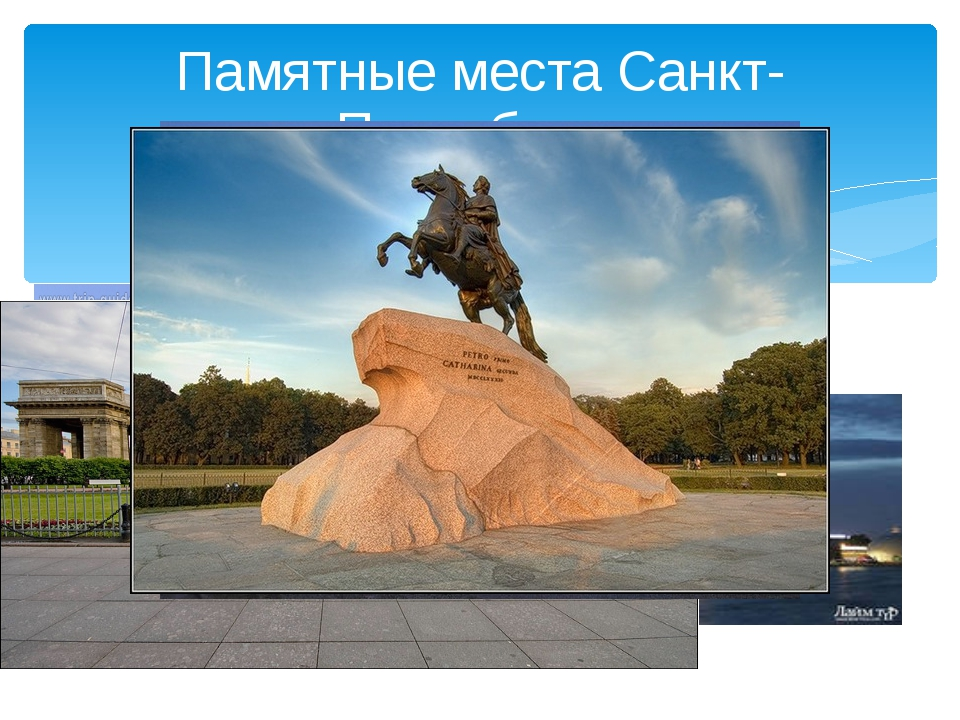 Памятные места Санкт- Петербурга