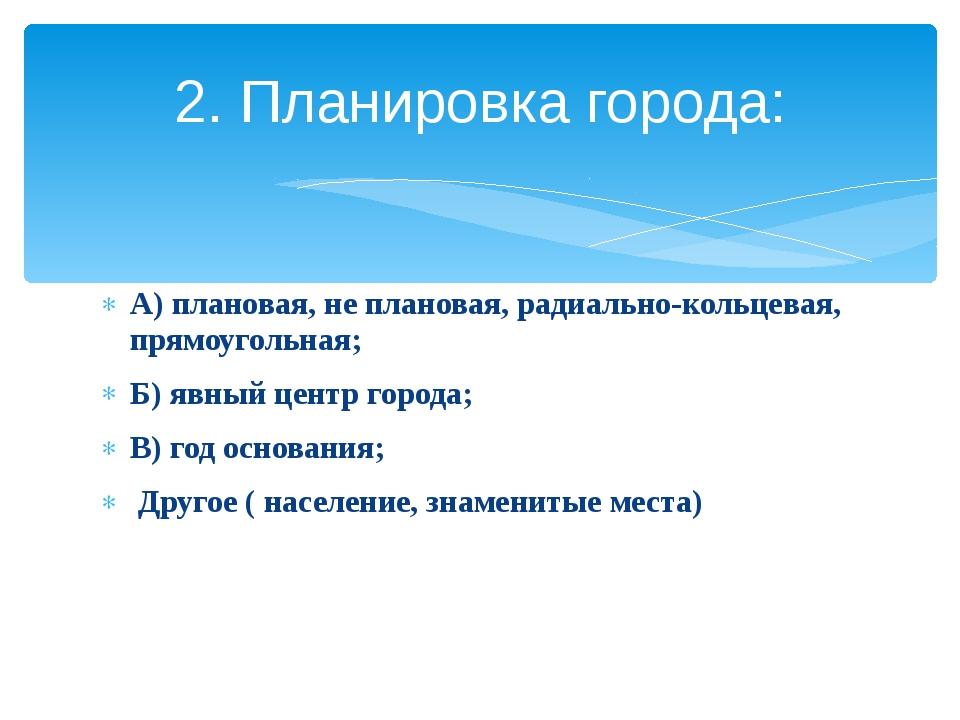 А) плановая, не плановая, радиально-кольцевая, прямоугольная; Б) явный центр...