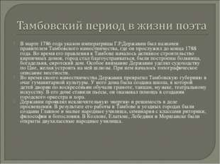 В марте 1786 года указом императрицы Г.Р.Державин был назначен правителем Там