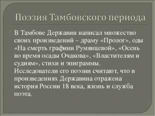 В Тамбове Державин написал множество своих произведений – драму «Пролог», оды
