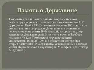 Тамбовцы хранят память о поэте, государственном деятеле, руководителе Тамбовс