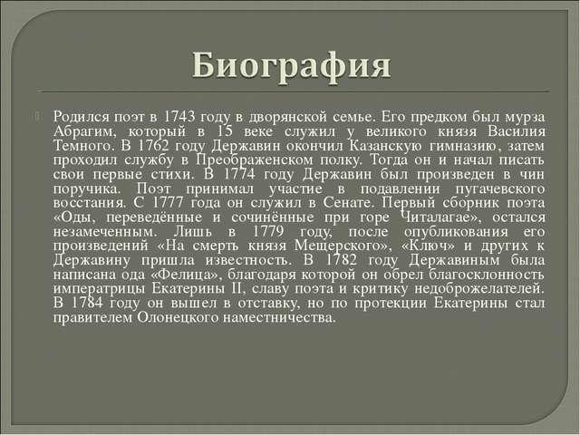Родился поэт в 1743 году в дворянской семье. Его предком был мурза Абрагим, к...