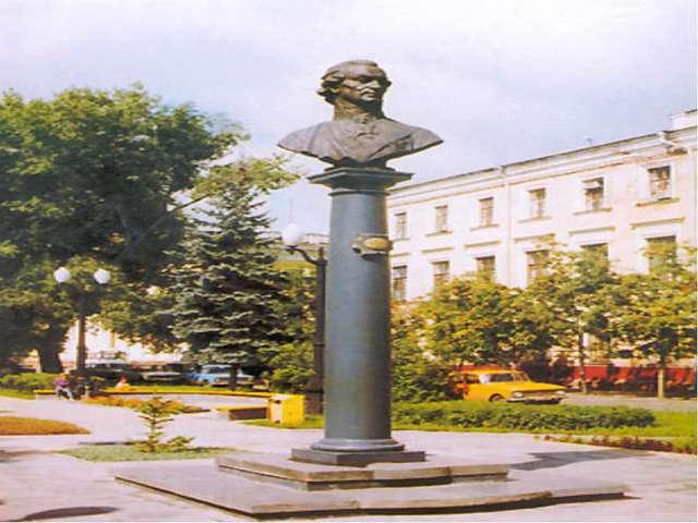 Памятник Г. Р. Державину в Тамбове на улице, носящей его имя