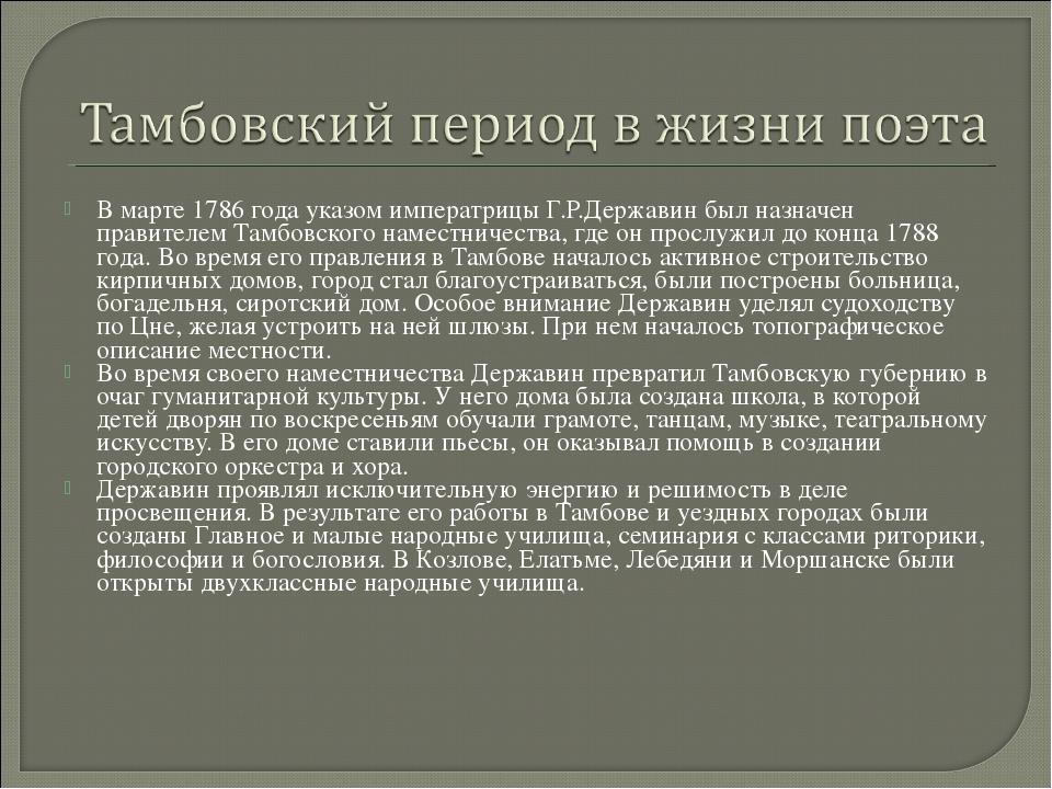 В марте 1786 года указом императрицы Г.Р.Державин был назначен правителем Там...
