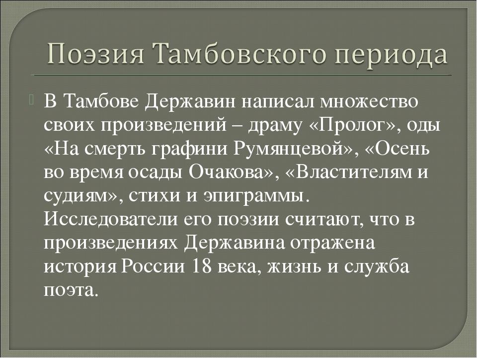 В Тамбове Державин написал множество своих произведений – драму «Пролог», оды...