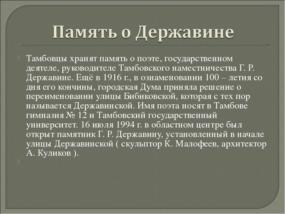 Тамбовцы хранят память о поэте, государственном деятеле, руководителе Тамбовс...