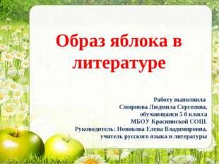 Образ яблока в литературе Работу выполнила Смирнова Людмила Сергеевна, обучаю