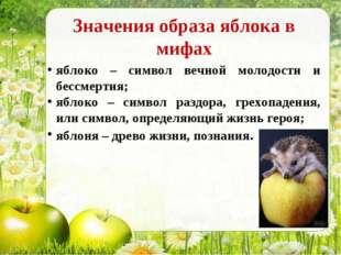 Значения образа яблока в мифах яблоко – символ вечной молодости и бессмертия;