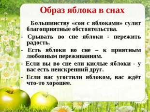 Образ яблока в снах Большинству «сон с яблоками» сулит благоприятные обстояте