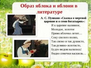 Образ яблока и яблони в литературе А. С. Пушкин «Сказка о мертвой царевне и о