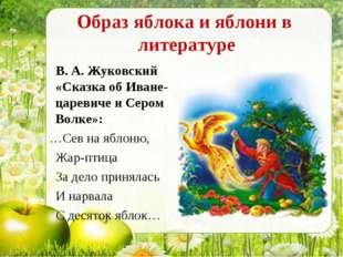 Образ яблока и яблони в литературе В. А. Жуковский «Сказка об Иване-царевиче