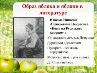 Образ яблока и яблони в литературе В поэме Николая Алексеевича Некрасова «Ком