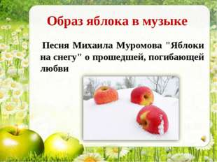 """Образ яблока в музыке Песня Михаила Муромова """"Яблоки на снегу"""" о прошедшей, п"""